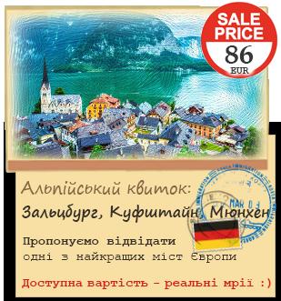 Альпійський квиток - Зальцбург, Куфштайн, Мюнхен - 86 EUR