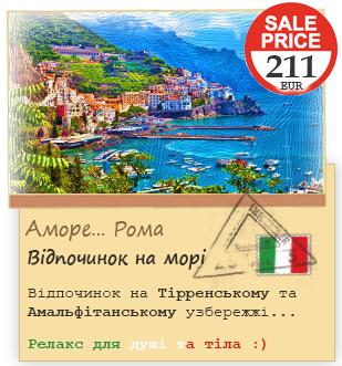 Аморе... Рома - 211 EUR
