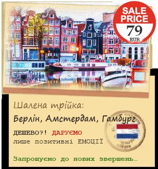 Амстердам… я це люблю:) - 79 EUR