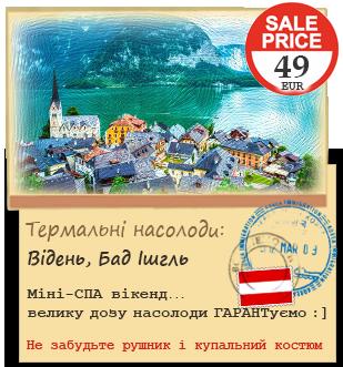 Термальні насолоди Австрії: Відень, Бад Ішгль - 49 EUR