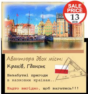 Авантюра двох міст - від 13 EUR