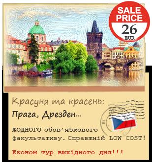 Красуня та красень: Прага, Дрезден - 28 EUR