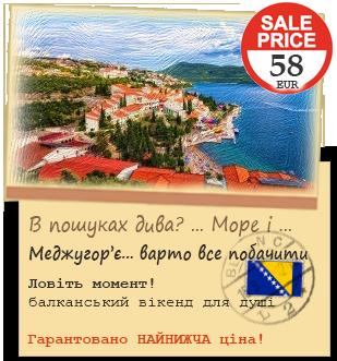 В пошуках дива? … Море і… Меджугор'є… 58 EUR