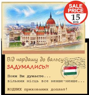 Від чардашу до вальсу: Чоп - Будапешт - Сентендре - Відень - 15 EUR