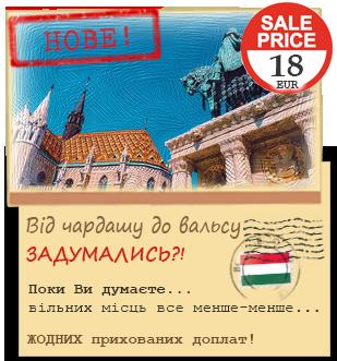 Від чардашу до вальсу: Будапешт, Відень - 18 EUR