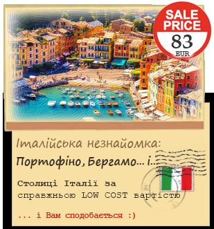 Італійська незнайомка - 83 EUR