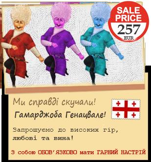 Грузія, Батумі, Тбілісі, гамаржоба генацвале, ми скучили - 257 EUR