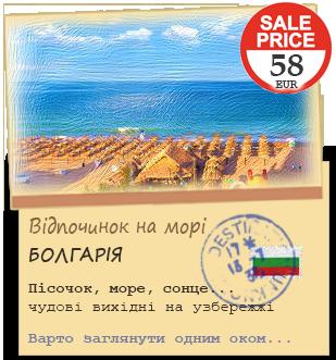 Автобус зі Львова до Одеси, Затоки 2020 - від 499 ГРН.