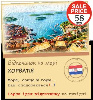 Цукерка Адріатики - Хорватія: 58 EUR!