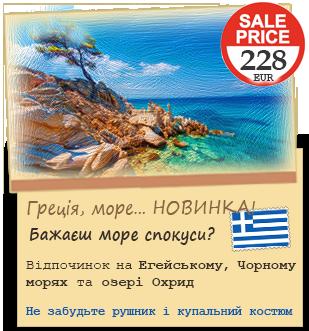 Греція, море... Новинка! 228 EUR