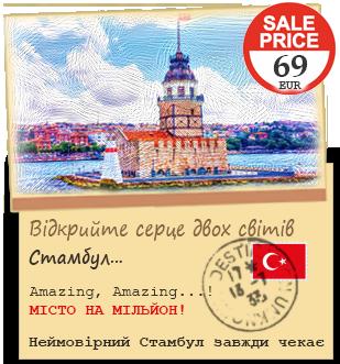 Серце двох столиць... Стамбул - 69 EUR