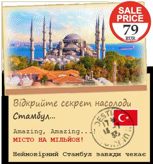 Стамбул… секрет насолоди - 79 EUR