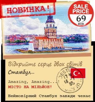 Стамбул в ритмі танго - 49 EUR