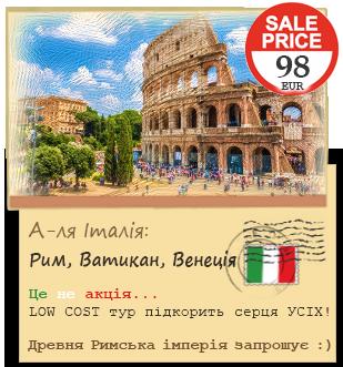 А-ля Італія - 98 EUR
