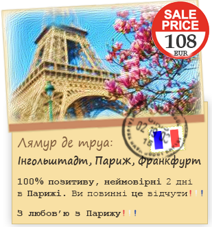 Лямур де труа - 108 EUR