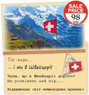 Тік-так… і ми в Швейцарії: 98 EUR