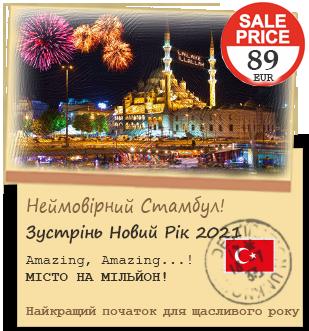 Новий Рік 2021 в Стамбулі - 89 EUR