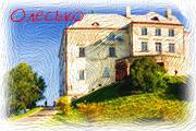 olesko_castle_dt2