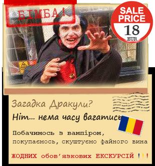 Новинка! Румунія на вихідні - 18 EUR