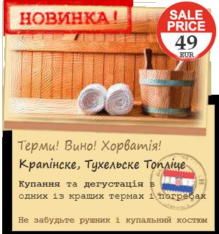 Новинка! Хорватія! Терми! - 49 EUR