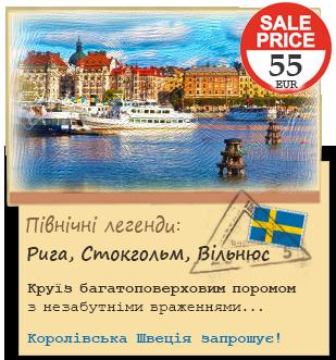 Північні легенди: Рига, Стокгольм, Вільнюс - 55 EUR