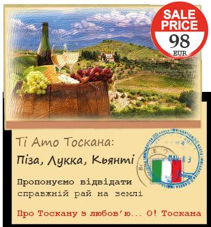 Ti Amo Тоскана - 98 EUR