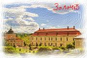 zolochaiv_castle_dt1